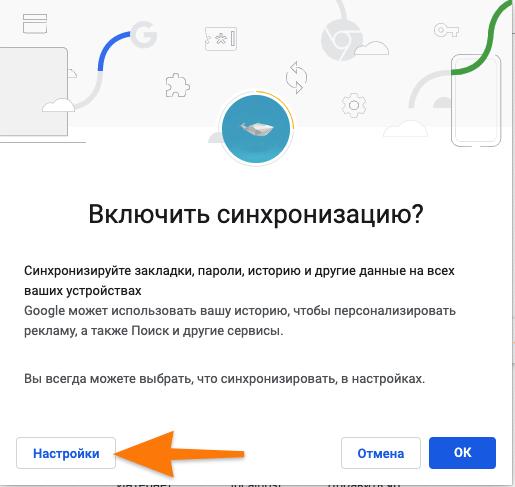 Окно включения синхронизации в браузере Google Chrome
