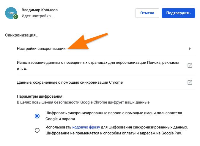 Основные параметры синхронизации в Google Chrome