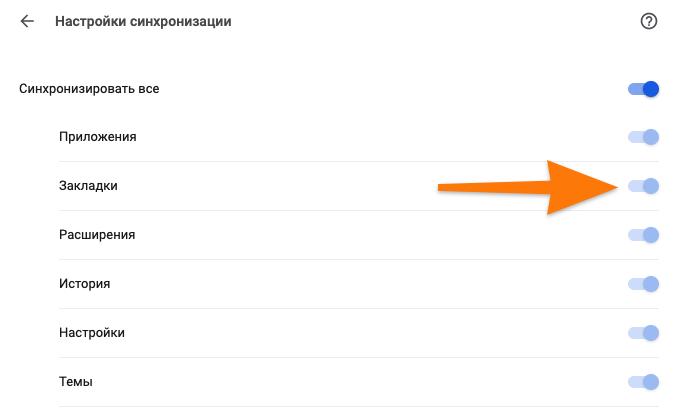 Данные, которые можно синхронизировать через Google Chrome