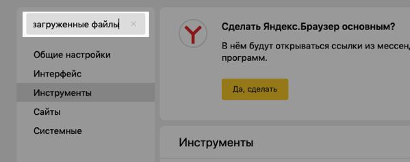 Заполненное поисковое поле в настройках Яндекс.Браузера
