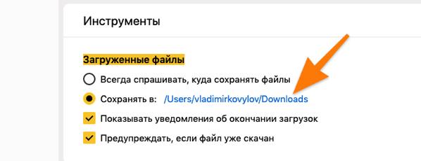 Настройки загрузок в Яндекс.Браузере