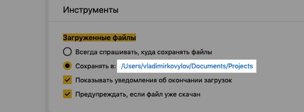 Измененный настройки в блоке «Загруженные файлы»