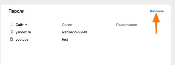 Список паролей, сохраненных во встроенный менеджер паролей Яндекс.Браузера