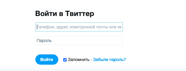 Страница входа в свою учетную запись на сайте Твиттера