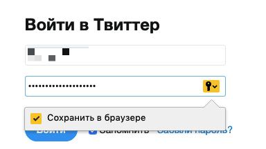 Предложение сохранить пароль в Яндекс.Браузере