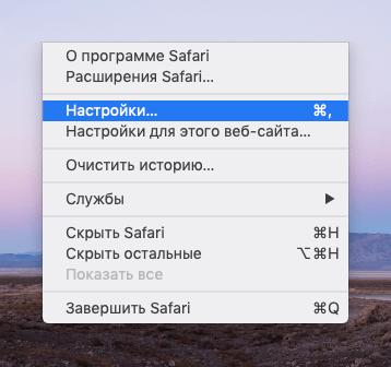 Список подпунктов в основном меню браузера Safari
