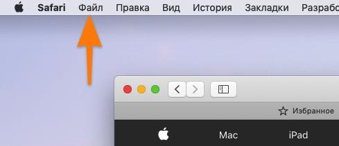 Панель инструментов Safari в macOS