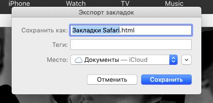 Окно сохранения закладок в браузере Safari