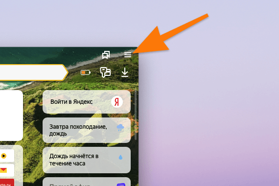 Интерфейс Яндекс.Браузера