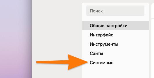 Список настроек в Яндекс.Браузере
