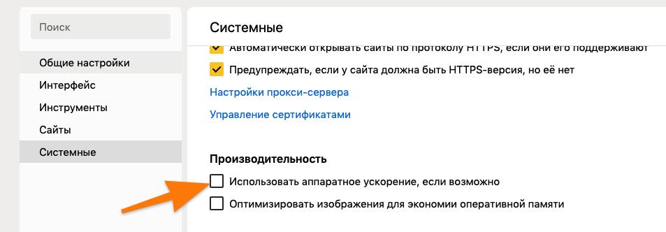 Системные настройки Яндекс.Браузера