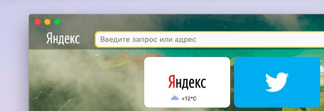 Адресная строка в Яндекс.Браузере