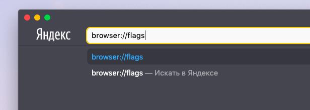 Поисковая строка в Яндекс.Браузере