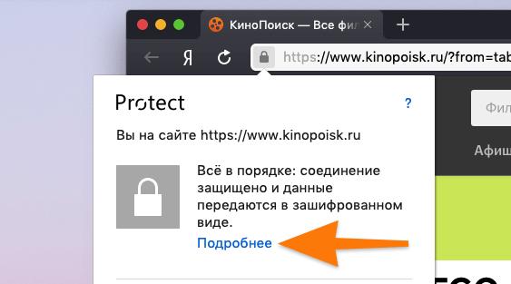 Настройки сайта в Яндекс.Браузере