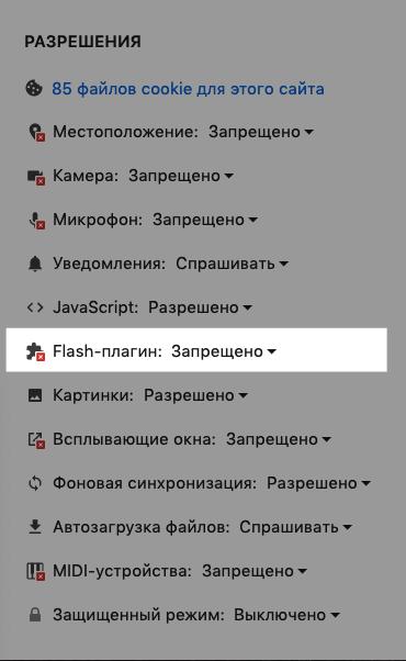 Параметры сайтов в Яндекс.Браузере