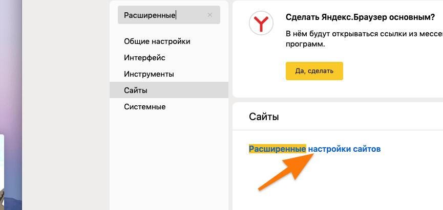 Поиск в настройках Яндекс.Браузера