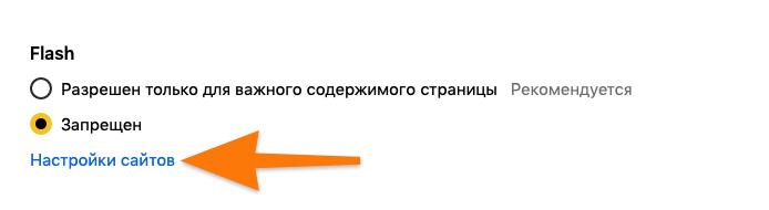 Параметры Flash в Яндекс.Браузере