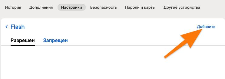 Список разрешенных и запрещенных сайтов в настройках Flash