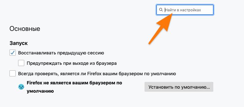 Поисковое поле в настройках браузера Firefox