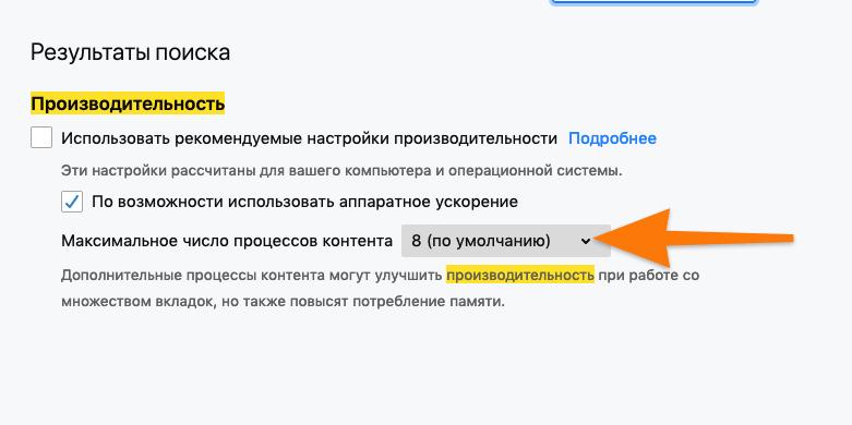 Настройки производительности в браузере Firefox