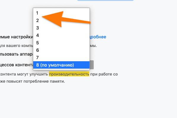 Список опций в настройках процессов в браузере Firefox