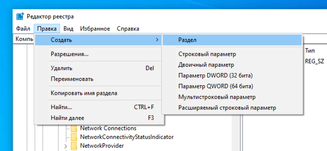 Создание собственного раздела в редакторе реестра Windows 10