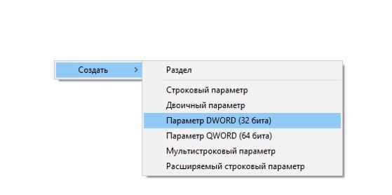 Контекстное меню редактора реестра в Windows 10