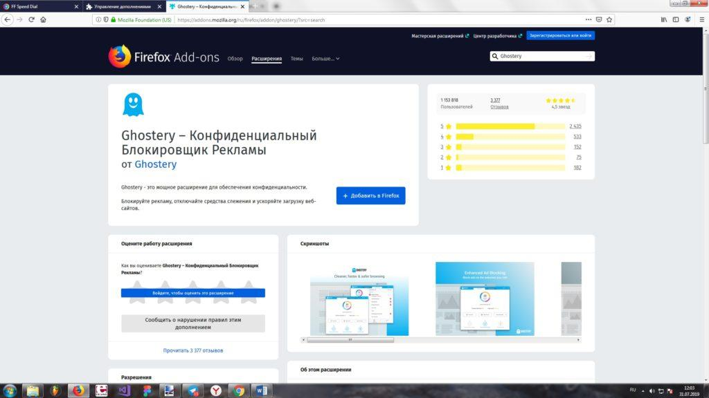 дополнение Ghostery