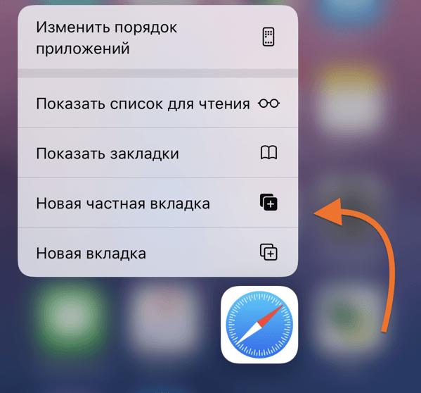 Контекстное меню 3D Touch для браузера Safari