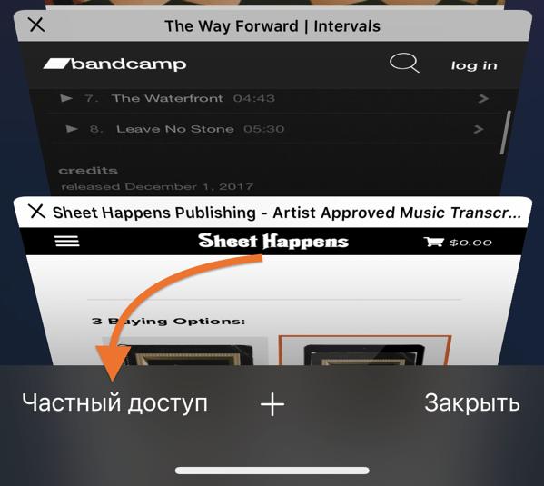 Интерфейс управления вкладками в Safari на Айфоне