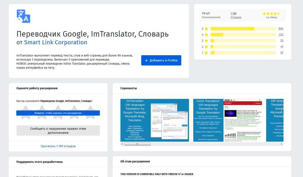 дополнение ImTranslator