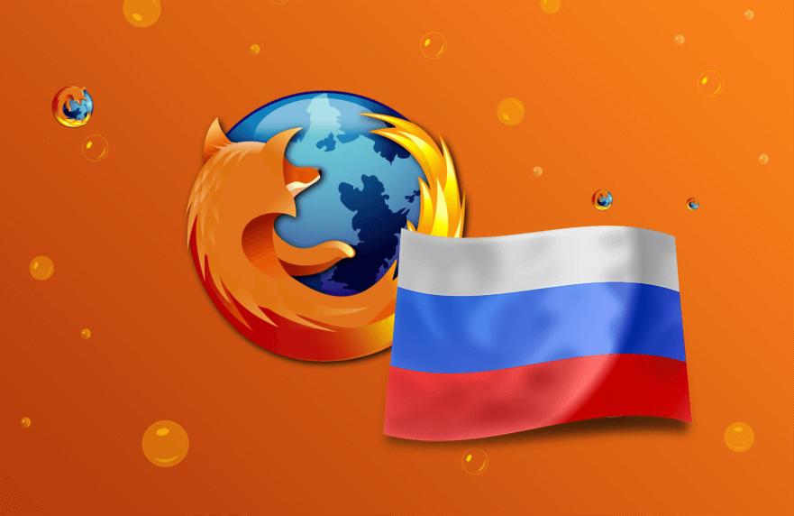 Firefox Quantum на русском языке