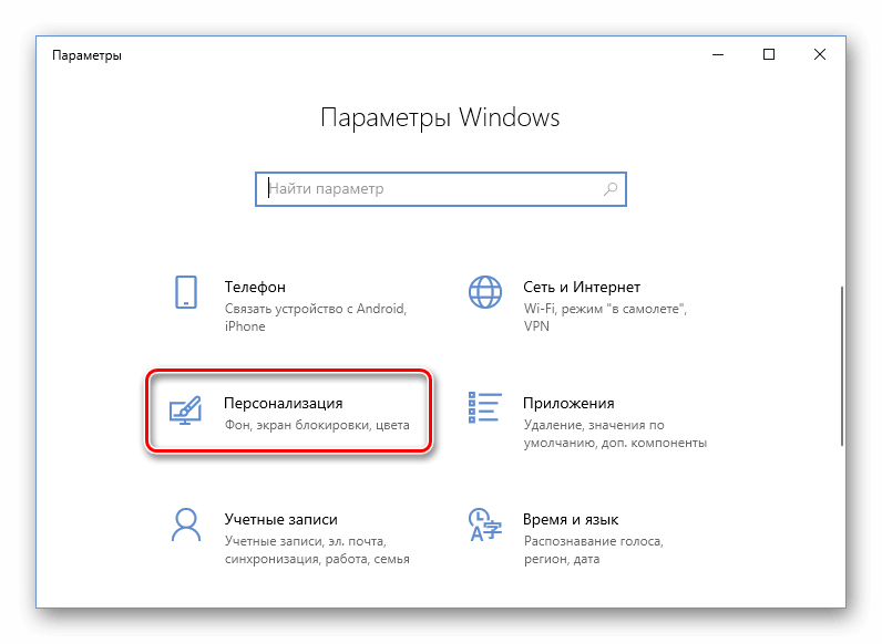 Персонализация в параметрах Windows