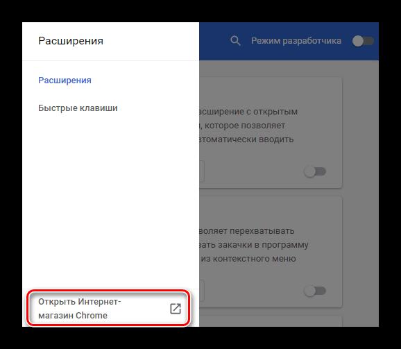 Боковое меню в настройках расширений Chrome