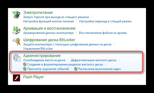 Пункт Администрирование в разделе системы Windows 7