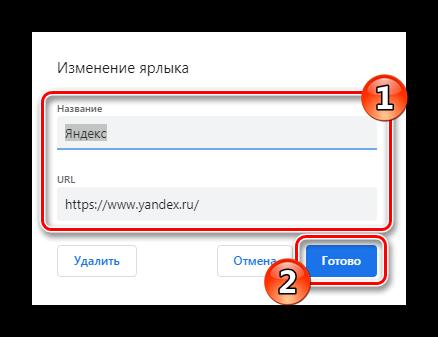 Изменение ярлыка в Google Chrome