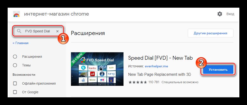FVD Speed Dial в магазине Google Chrome