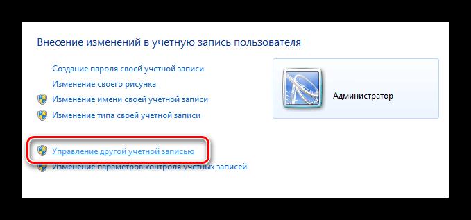 Управление другой учетной записью в настройках аккаунтов Windows 7