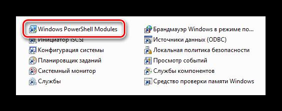 Windows PowerShell Modules в разделе администрирования