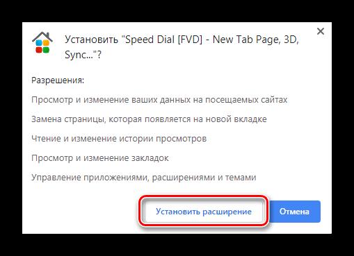 Разрешения для инсталляции FVD Speed Dial