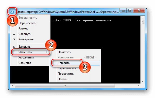 Вставка текста в Windows PowerShell