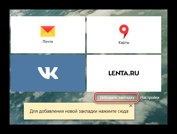 Кнопка для добавления закладки Yandex