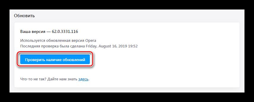 Раздел обновления браузера Opera