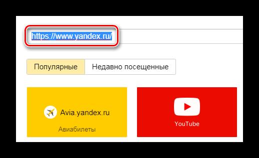Редактирование адреса закладки Yandex