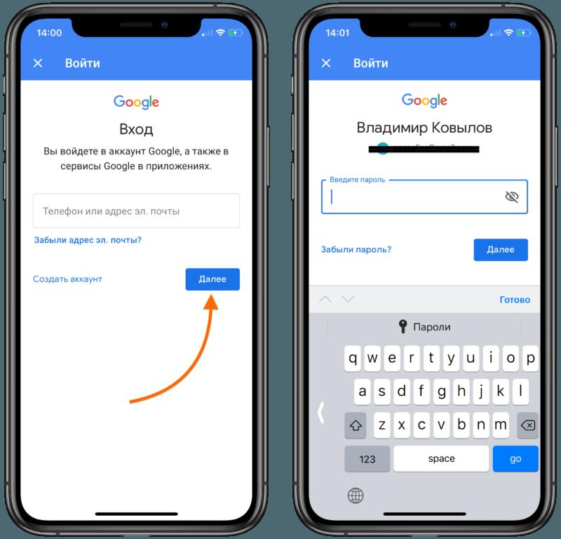 Окно ввода данных для входа в учетную запись Google Chrome
