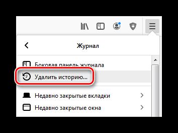 Пункт Удалить историю в меню Firefox Quantum