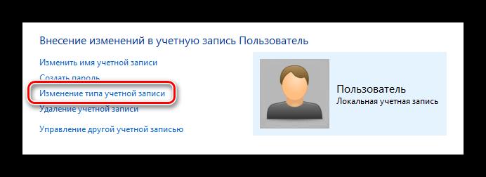Изменение типа учетной записи windows