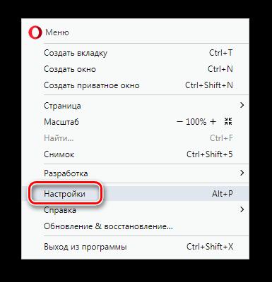 Пункт Настройки в меню Opera