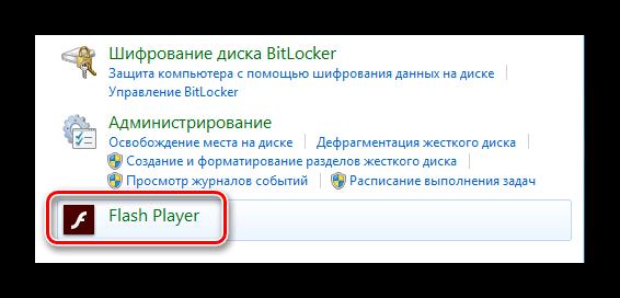 Flash Player в разделе система и безопасность Windows 7