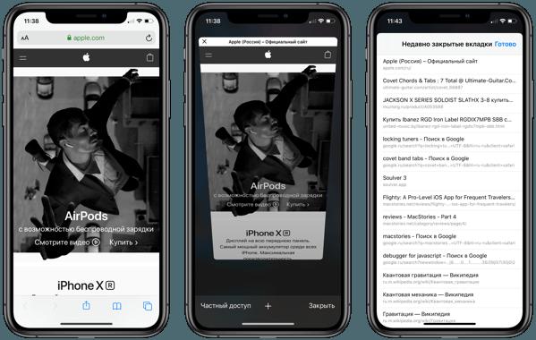 Браузер Safari на iOS